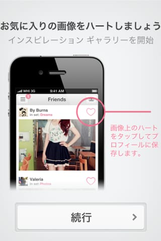 We Heart It:インスピレーションをもらえるiPhone/ipad画像保存アプリ2