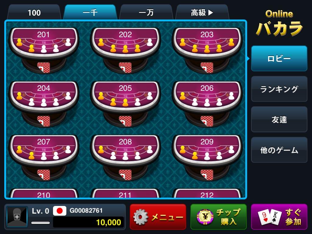 Onlineバカラ:ココだったらお金がなくても遊べる!!バーチャルカジノで丸儲け!!!