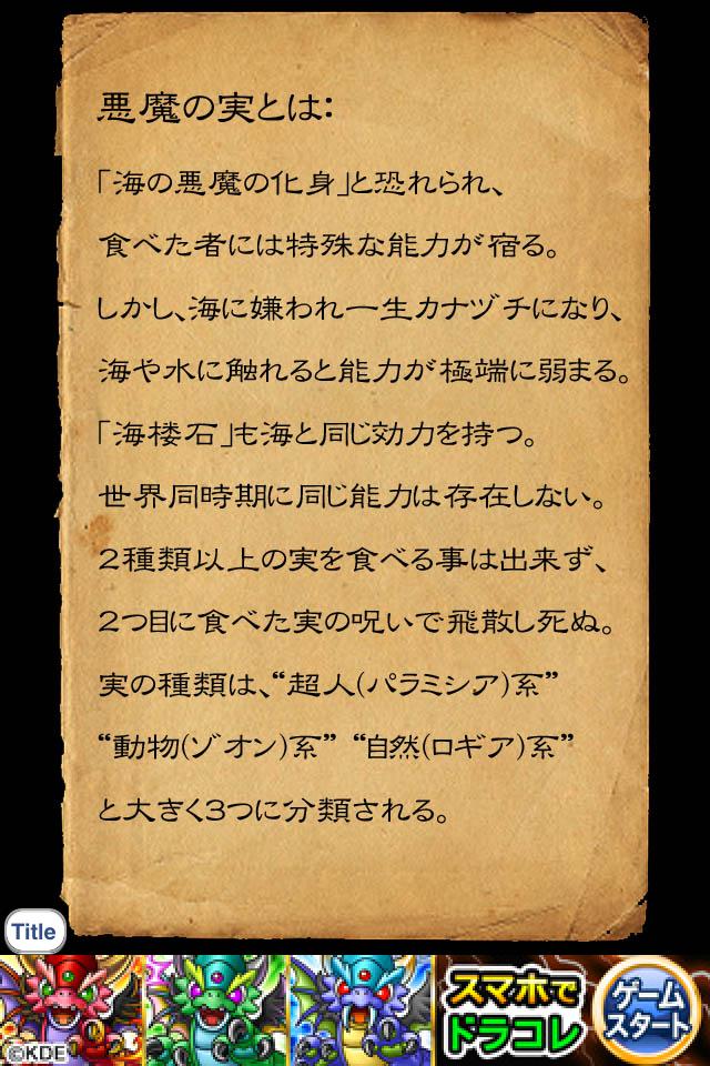 """悪魔の実大図鑑:現在公開されている""""悪魔の実"""" 。すべての実を完全収録!!"""