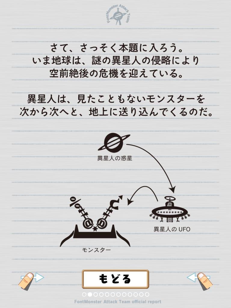 フォント・モンスター無料版:文字を使ったカジュアルシューティングゲームiPhoneアプリ_02