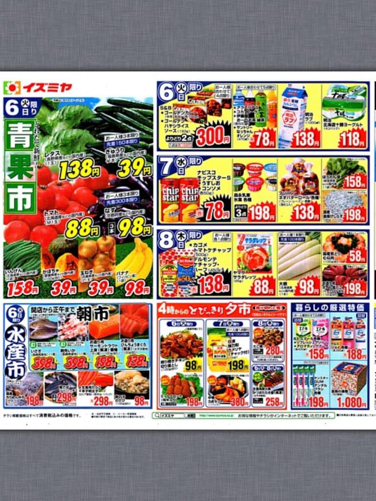 イズミヤチラシアプリ:家計のやりくりはスーパーのチラシを見るのが必須です!お母さんお助けアプリ