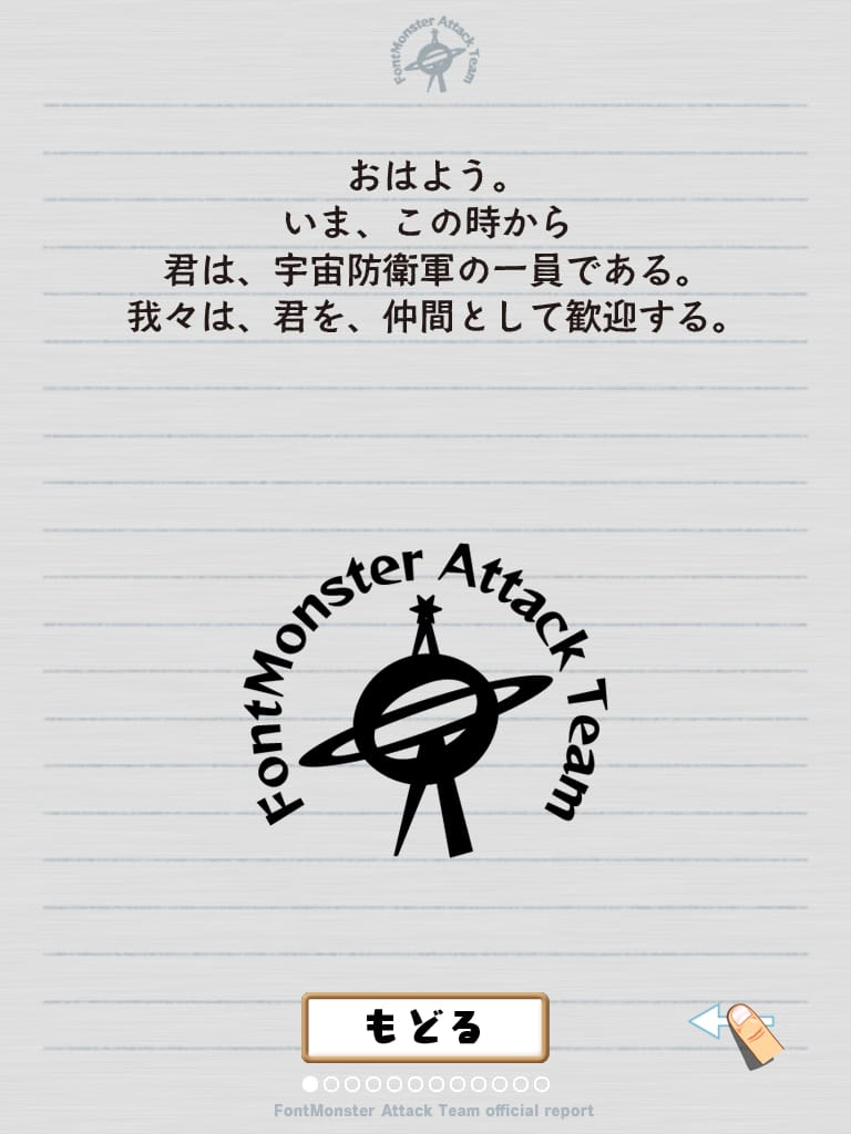 フォント・モンスター無料版:文字を使ったカジュアルシューティングゲームiPhoneアプリ_01