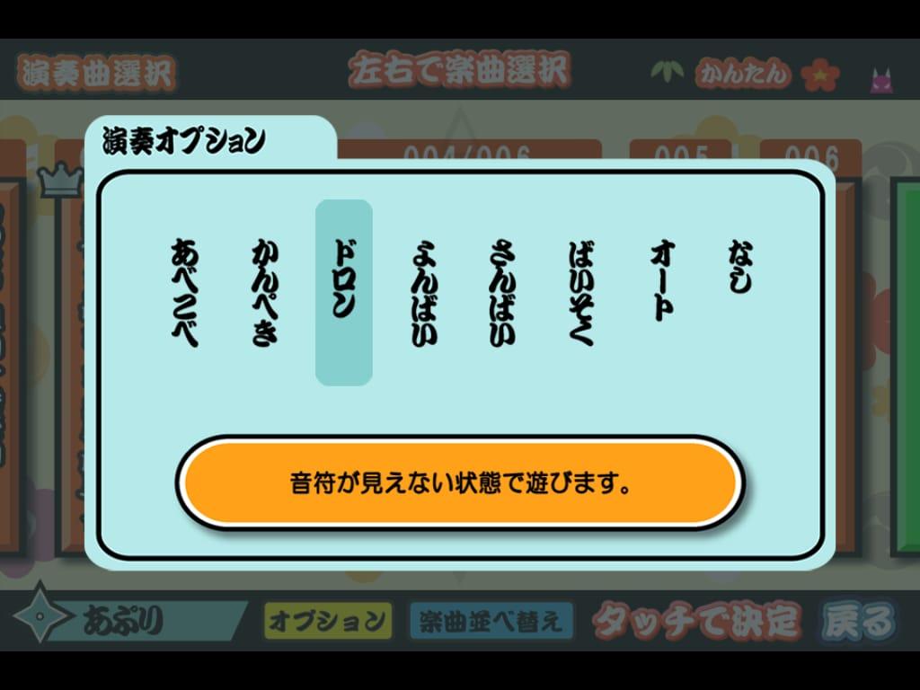太鼓の達人プラス:リズムゲームの定番がiPhone/ipadアプリ18