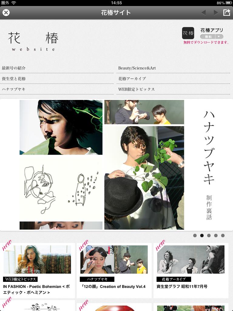 花椿:資生堂の企業文化誌『花椿』のアプリ!!毎月更新!読み応えありの女性誌!!