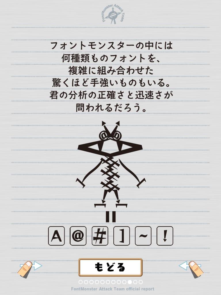 フォント・モンスター無料版:文字を使ったカジュアルシューティングゲームiPhoneアプリ_10