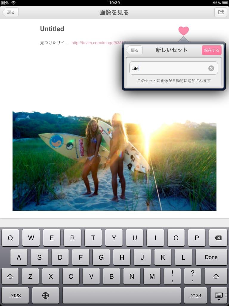 We Heart It:インスピレーションをもらえるiPhone/ipad画像保存アプリ7