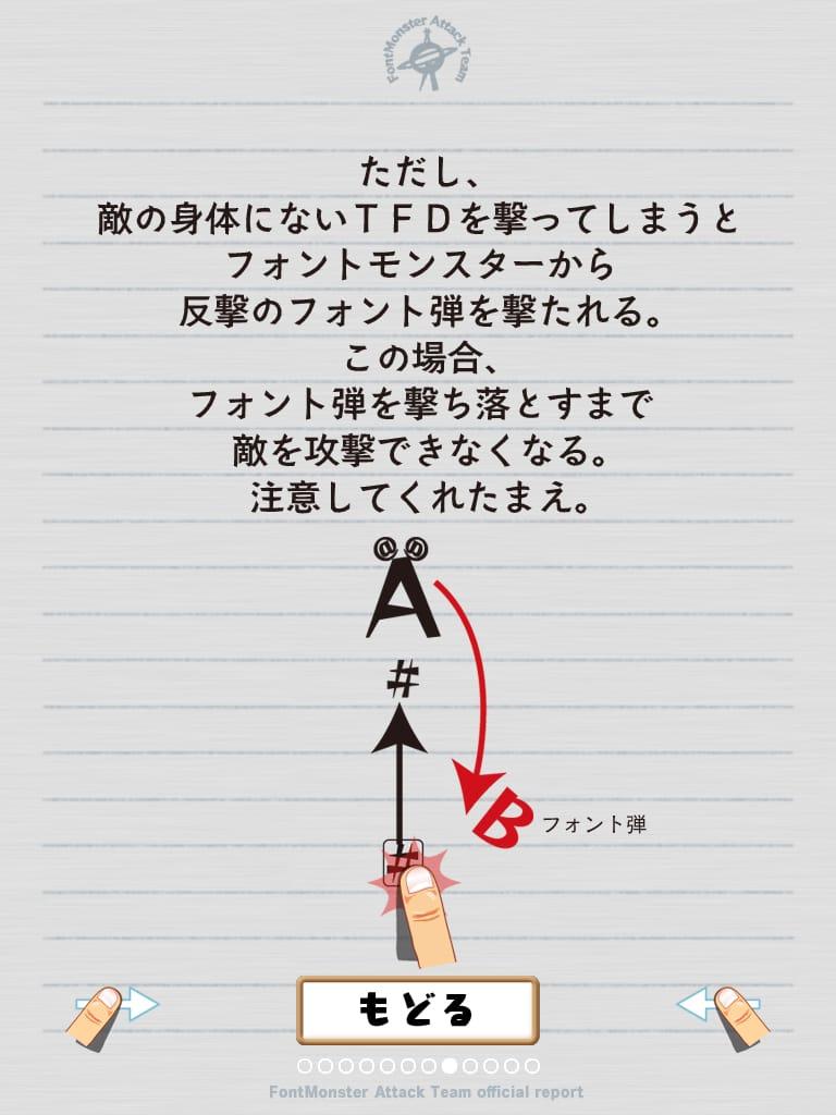 フォント・モンスター無料版:文字を使ったカジュアルシューティングゲームiPhoneアプリ_08