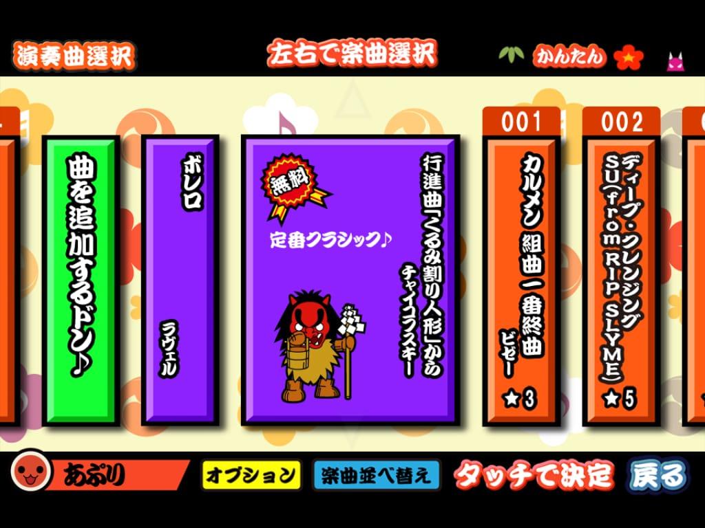 太鼓の達人プラス:リズムゲームの定番がiPhone/ipadアプリ8