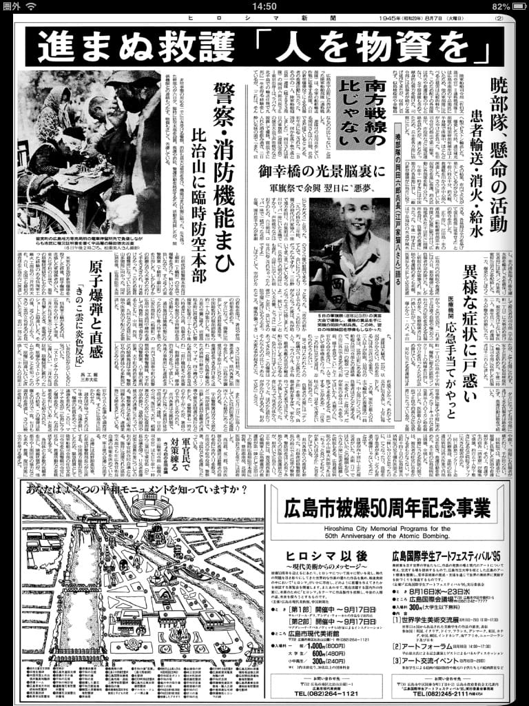 ヒロシマ新聞:8月6日は広島原爆の日。1945年8月7日付の新聞を今…