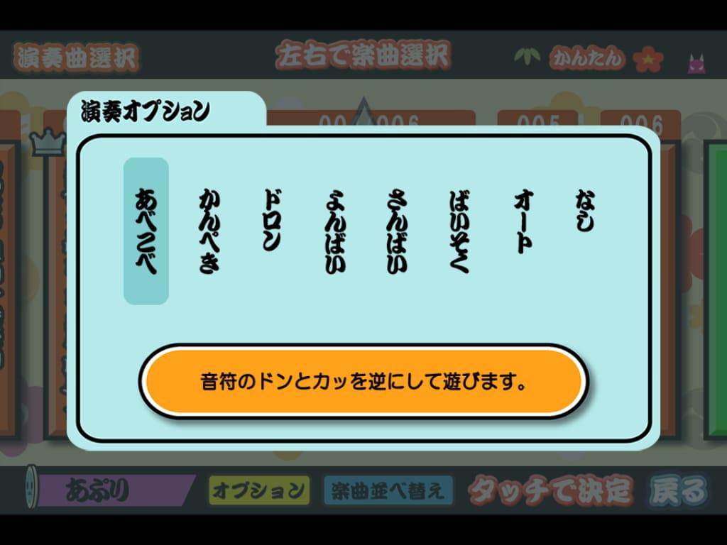太鼓の達人プラス:リズムゲームの定番がiPhone/ipadアプリ19