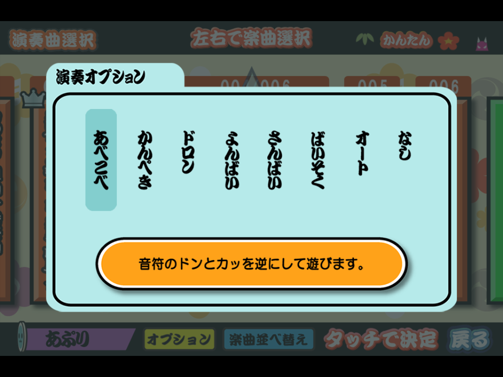 太鼓の達人プラス:リズムゲームの定番がiPhone/ipadアプリ