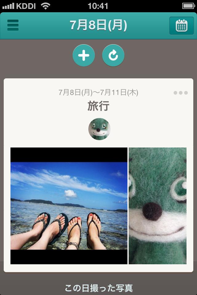 Plannah:プランナー!!毎日の想い出の写真をかんたんに整理・共有できる万能アプリ