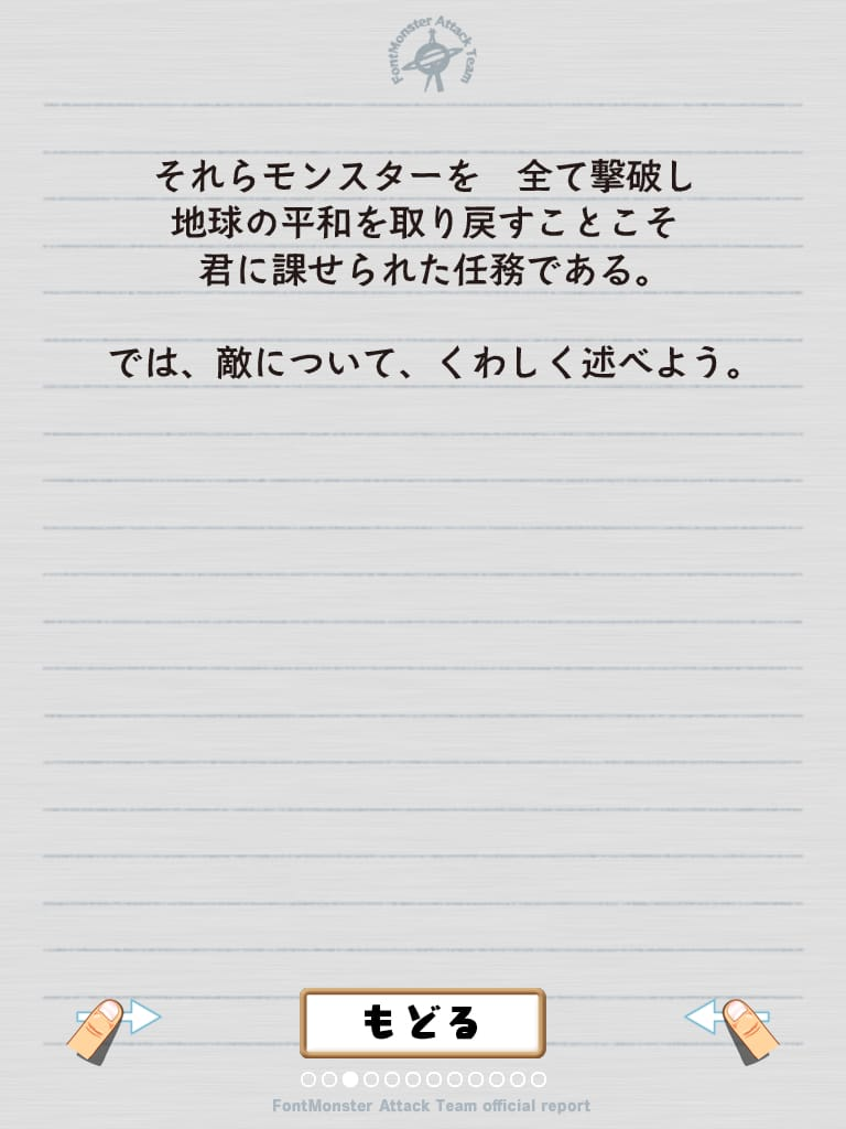 フォント・モンスター無料版:文字を使ったカジュアルシューティングゲームiPhoneアプリ_03