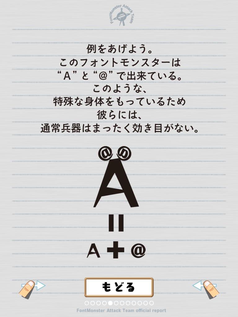 フォント・モンスター無料版:文字を使ったカジュアルシューティングゲームiPhoneアプリ_05