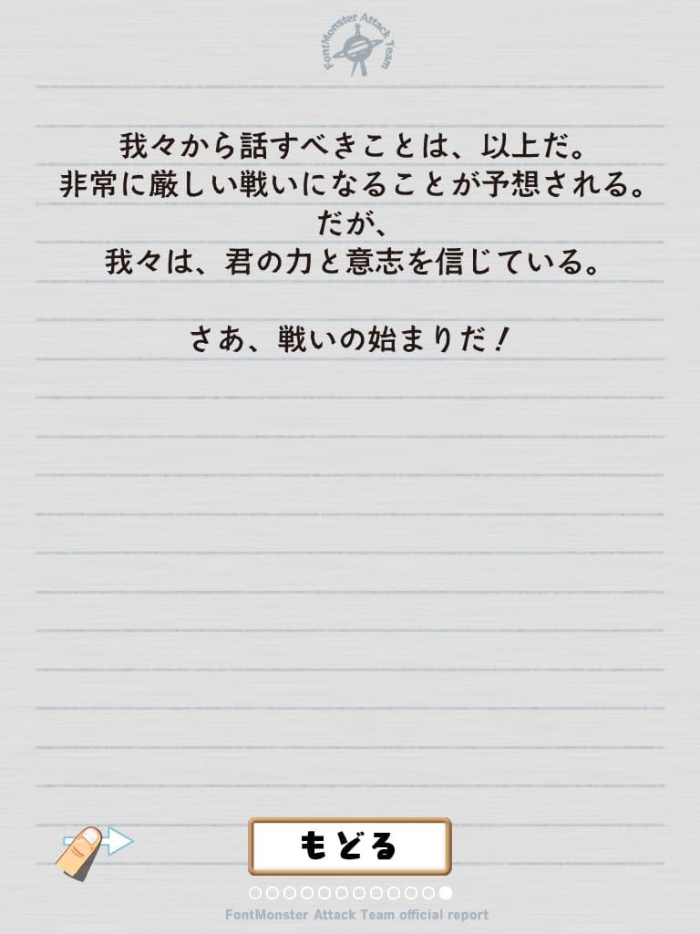 フォント・モンスター無料版:文字を使ったカジュアルシューティングゲームiPhoneアプリ_12