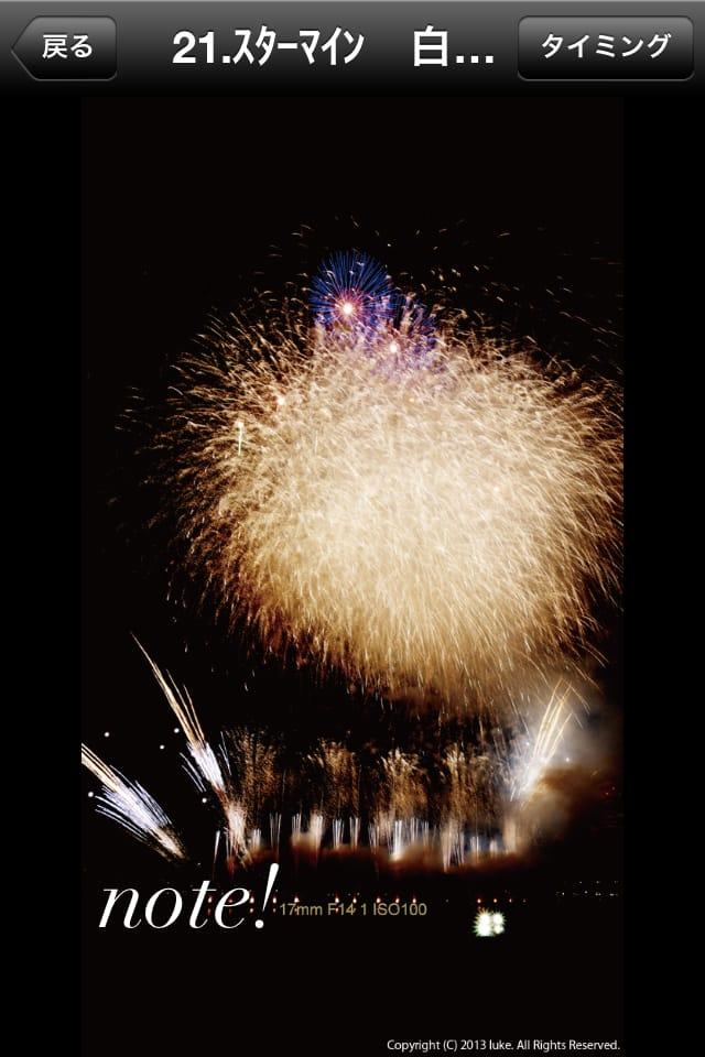 花火撮影 notepad:期間限定無料!花火の撮影方法がわかる、これから花火大会に行く人必須です!