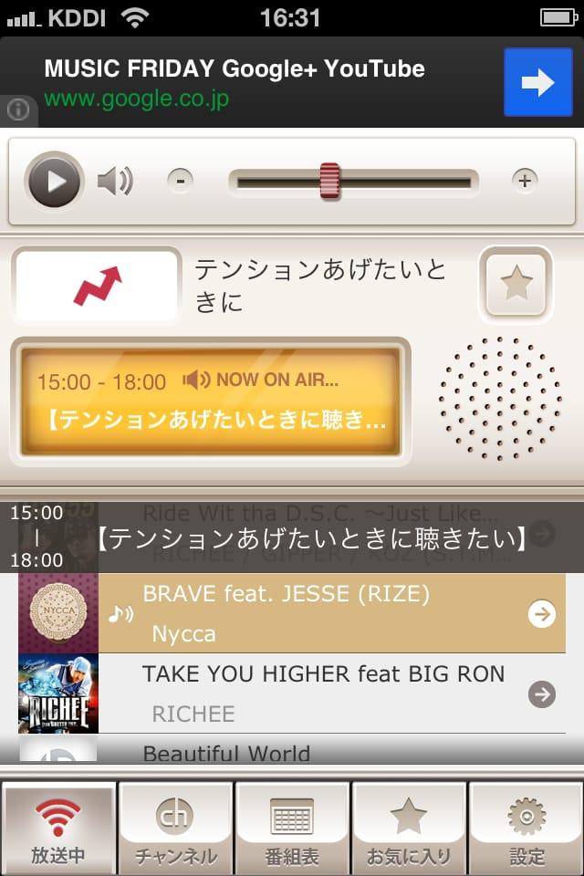 ListenRadio:まとまったデザインが◎ラジオがとっても聞きやすい!リスラジ!