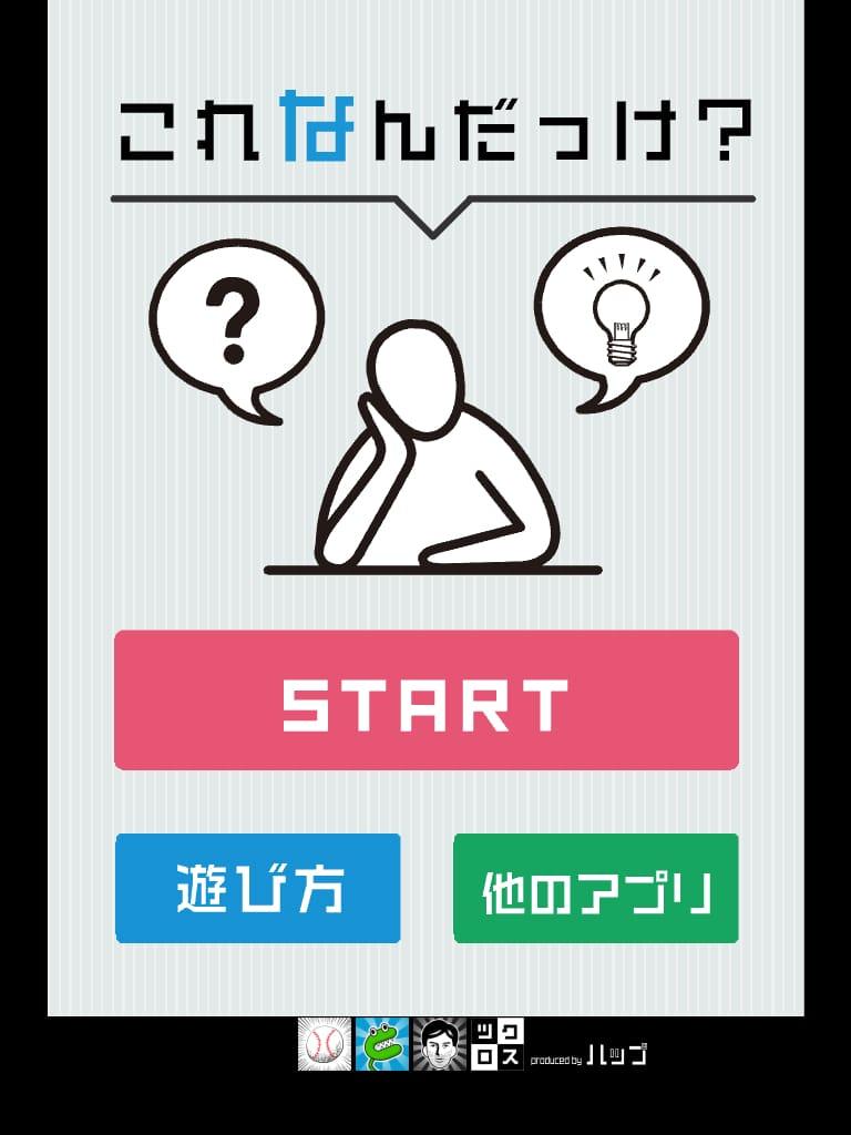これなんだっけ?: ネプリーグみたいなiPhoneクイズアプリ【iPad対応アプリ】2