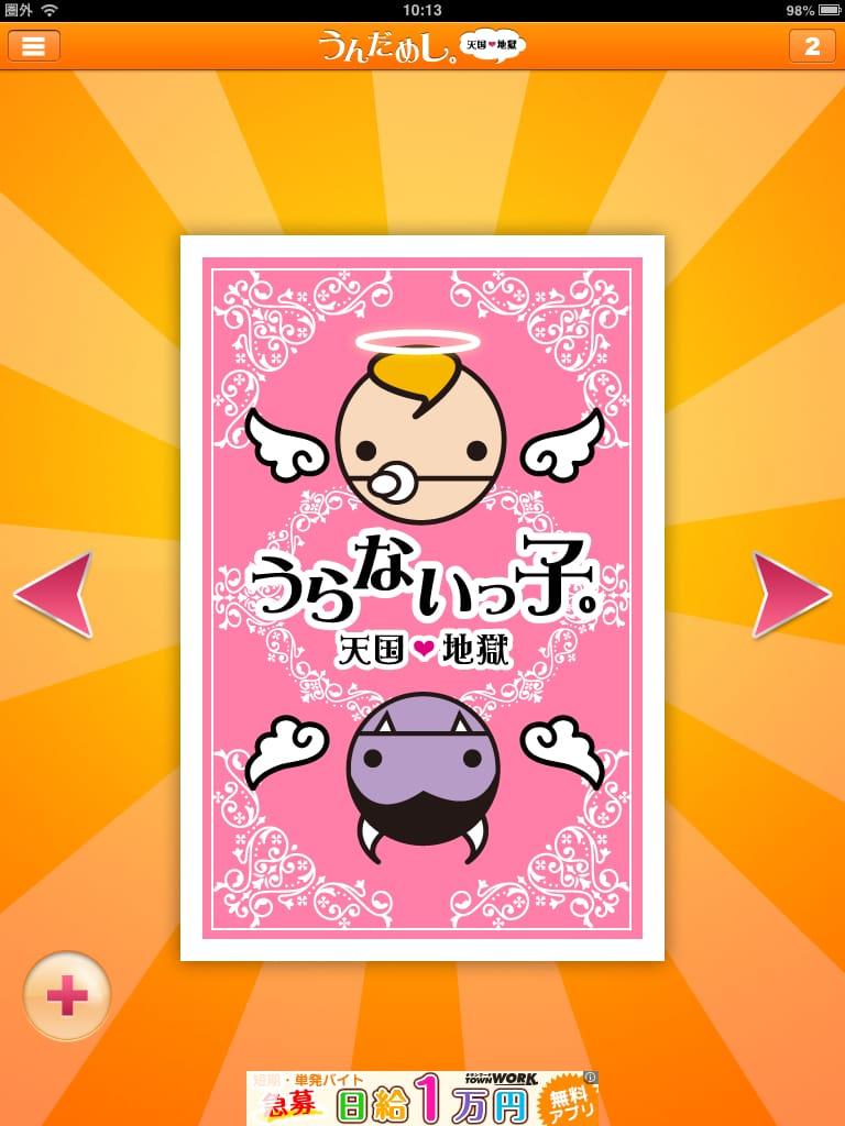 うんだめし〜天国・地獄〜:今日の運勢を占うiPhoneアプリ【ipad対応アプリ】7