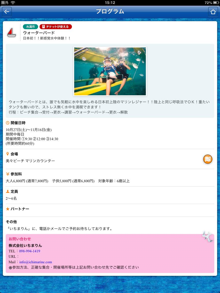 沖縄なんぶぜんぶ:沖縄旅行におすすめのiPhoneアプリ【iPad対応アプリ】_04