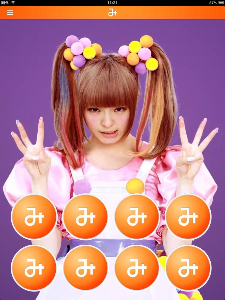 MI:きゃりーぱみゅぱみゅと一緒に世界を『み』で埋め尽くそう!!アイスの実公式アプリ。