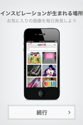 We Heart It:インスピレーションをもらえるiPhone/ipad画像保存アプリ1