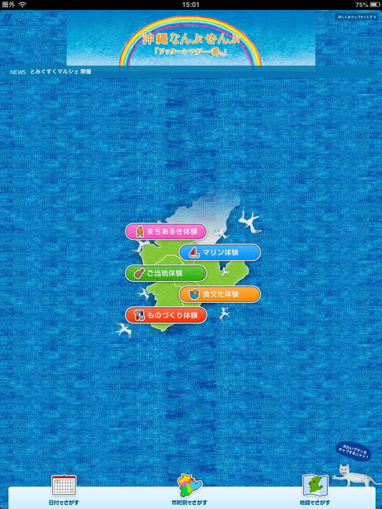 沖縄なんぶぜんぶ:沖縄旅行におすすめのiPhoneアプリ【iPad対応アプリ】_01