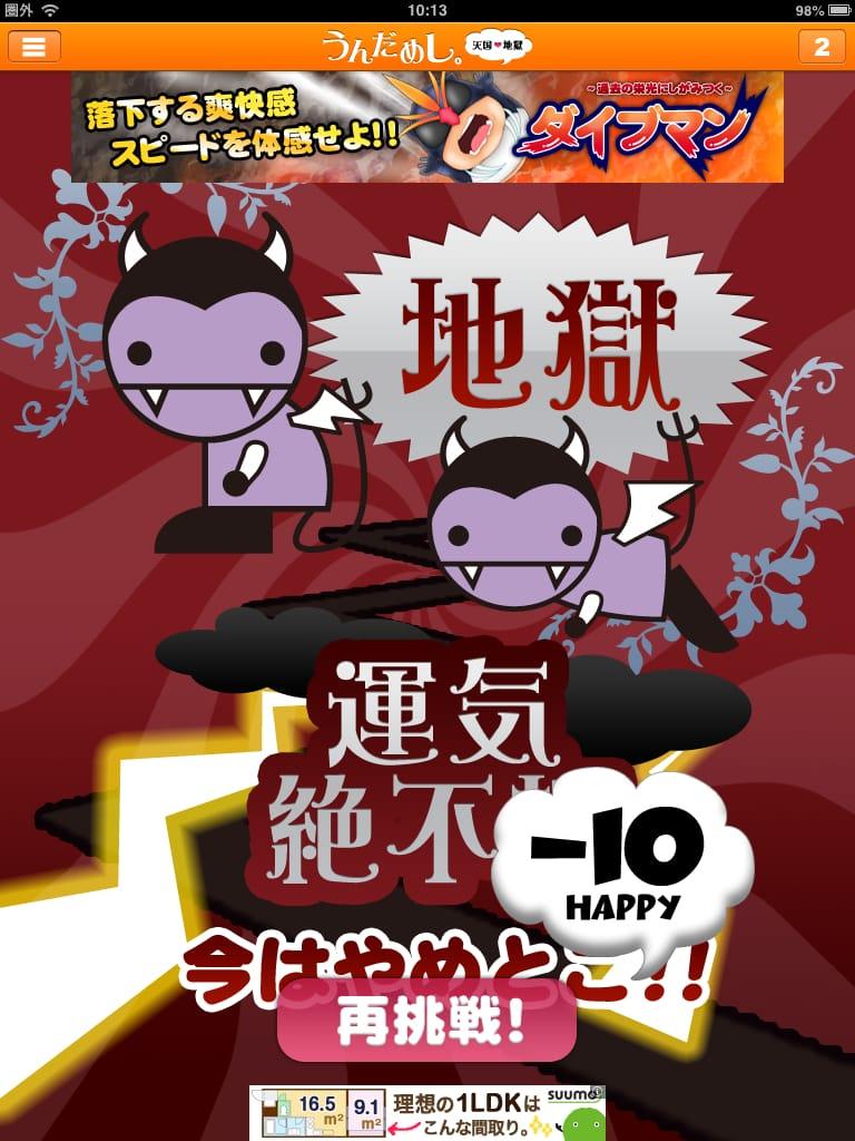うんだめし〜天国・地獄〜:今日の運勢を占うiPhoneアプリ【ipad対応アプリ】6