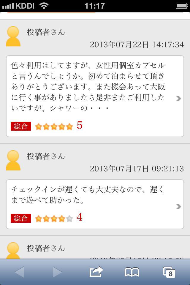 5000円で泊まれるホテルガイド:出張!行楽シーズンにピッタリ!!