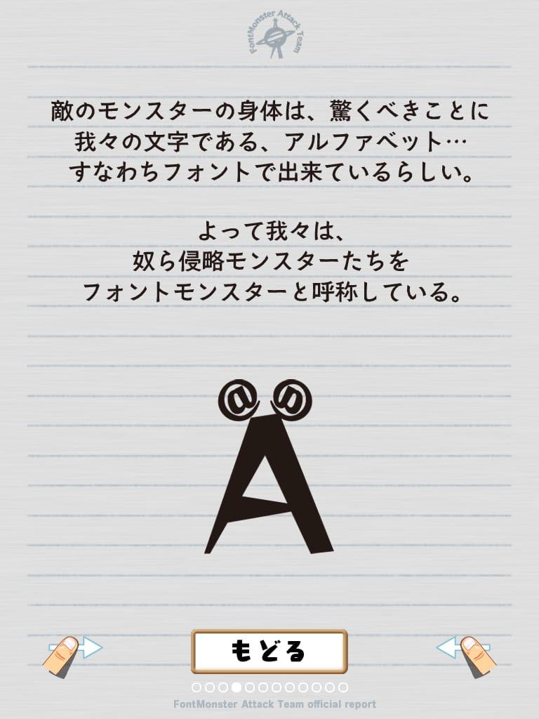 フォント・モンスター無料版:文字を使ったカジュアルシューティングゲームiPhoneアプリ_04