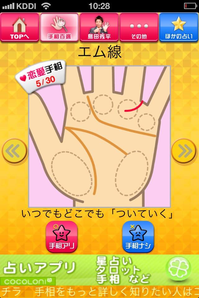 島田秀平 手相コレクション:手相芸人!!島田さんの手相アプリで、自分の運気を占う!!
