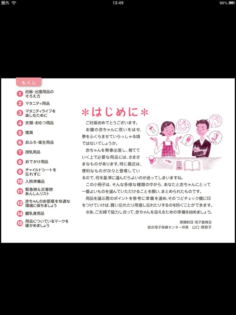 【出産】何が必要?どう選ぶ?: 妊婦さん必見!参考になるママと赤ちゃんのための読み物