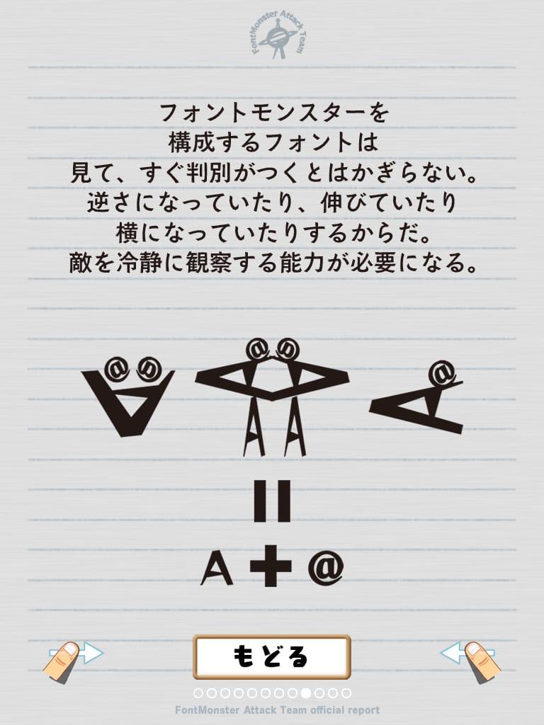 フォント・モンスター無料版:文字を使ったカジュアルシューティングゲームiPhoneアプリ_09
