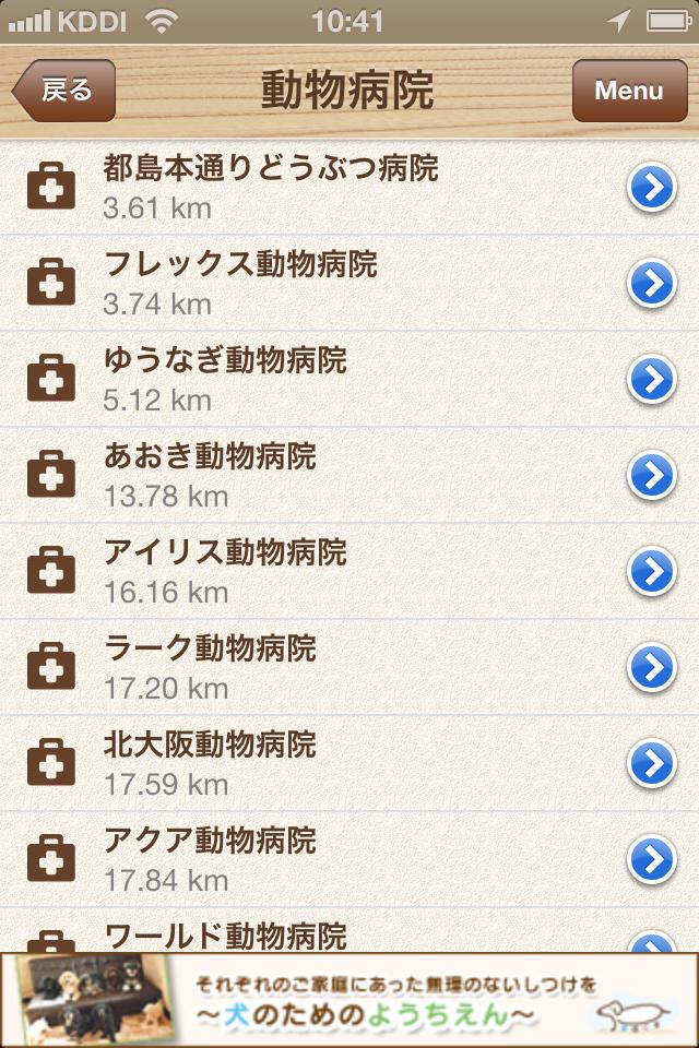 わんスポ。:わんちゃんに関連するスポットを検索できる便利アプリで、もう地図に悩まない!