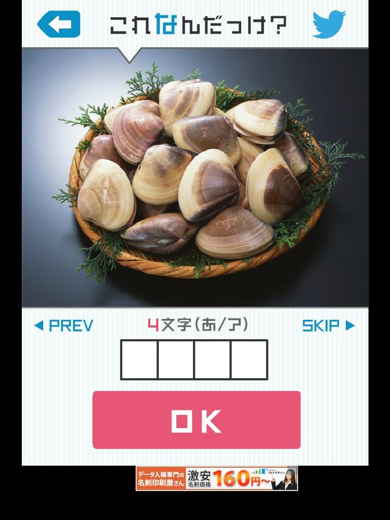これなんだっけ?: ネプリーグみたいなiPhoneクイズアプリ【iPad対応アプリ】11