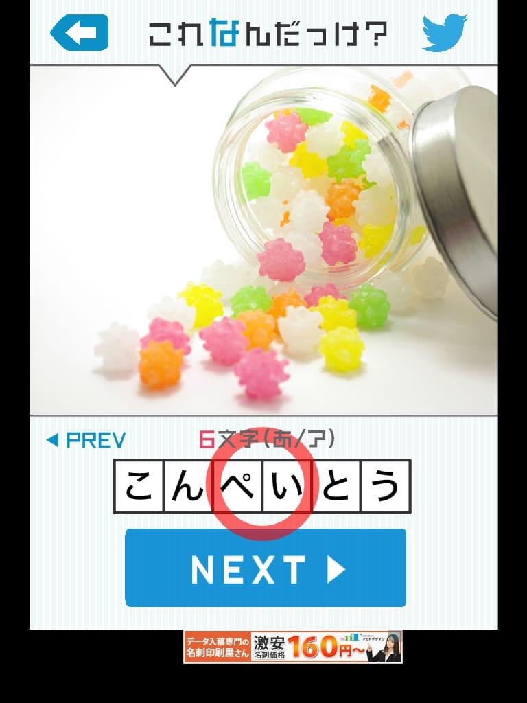 これなんだっけ?: ネプリーグみたいなiPhoneクイズアプリ【iPad対応アプリ】6