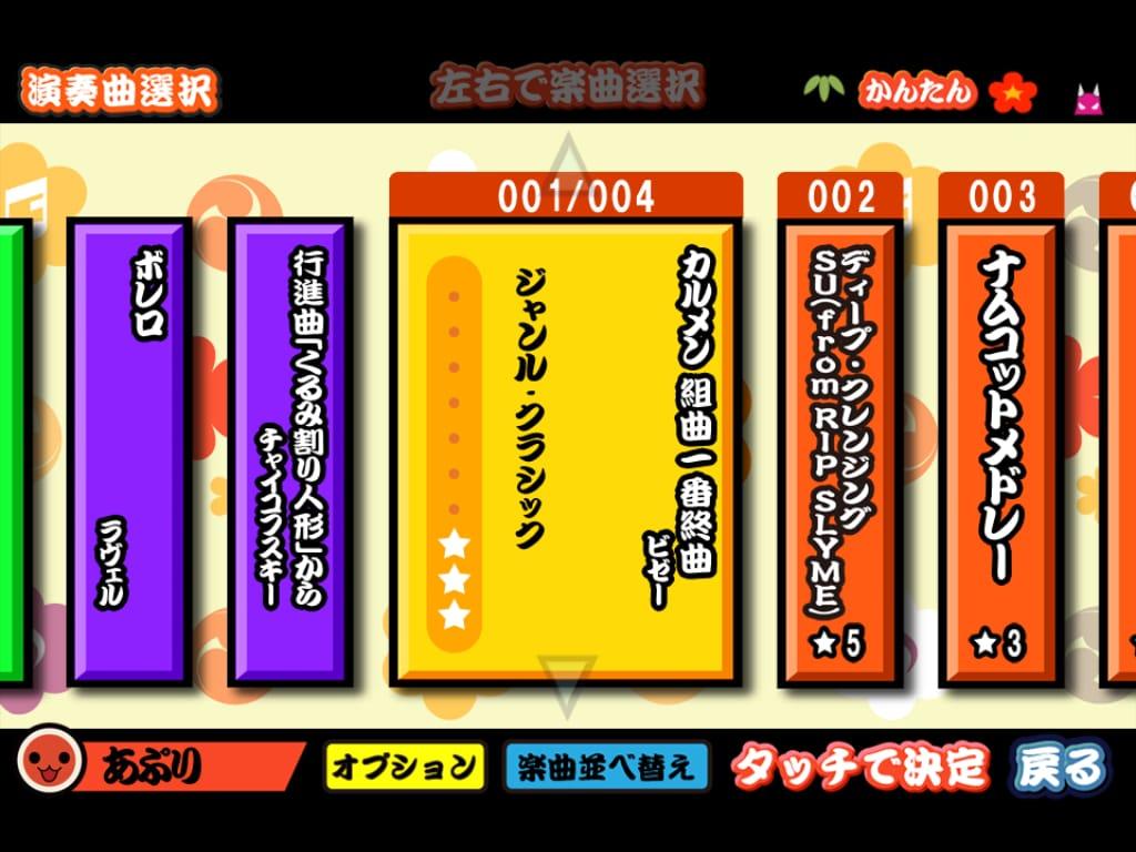 太鼓の達人プラス:リズムゲームの定番がiPhone/ipadアプリ7