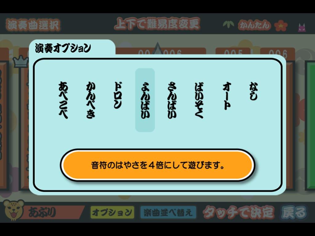 太鼓の達人プラス:リズムゲームの定番がiPhone/ipadアプリ17