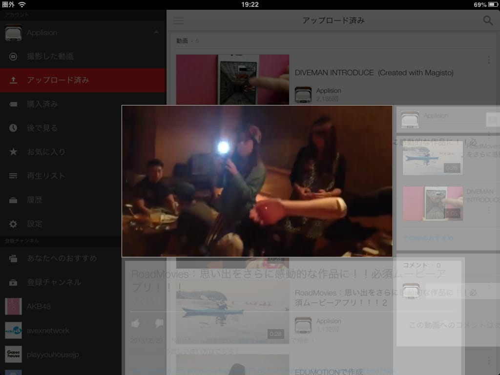 YouTube:公式アプリがアップデートで使いやすく便利に!公式離れしてたユーザー様おかえりなさい