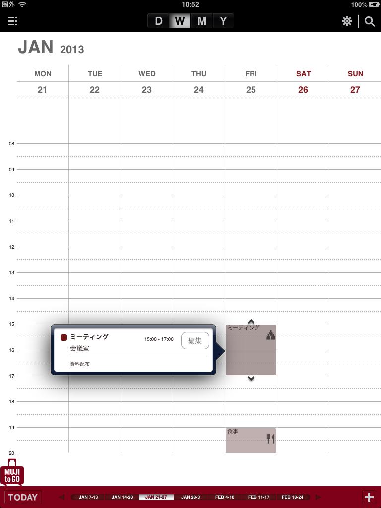 MUJI CALENDAR:スタイリッシュで使い易い。iPadにオススメのスケジュール管理アプリ
