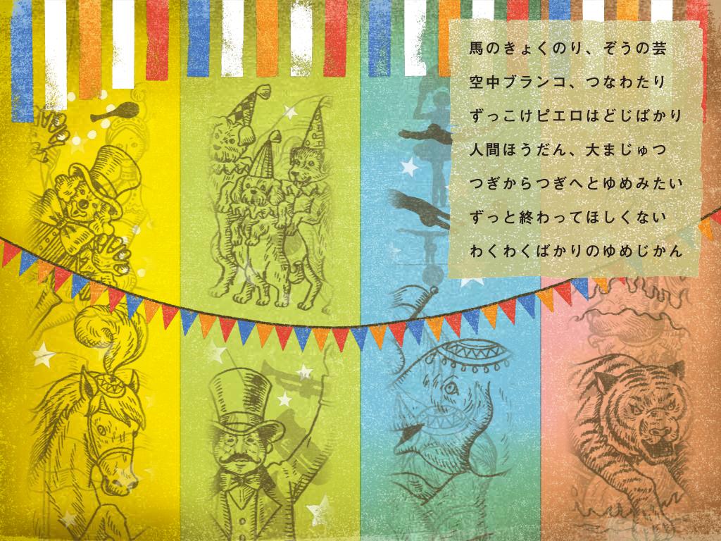 サーカスが燃えた:直木賞作家・佐々木譲の未発表童話がiPad用電子書籍で登場!