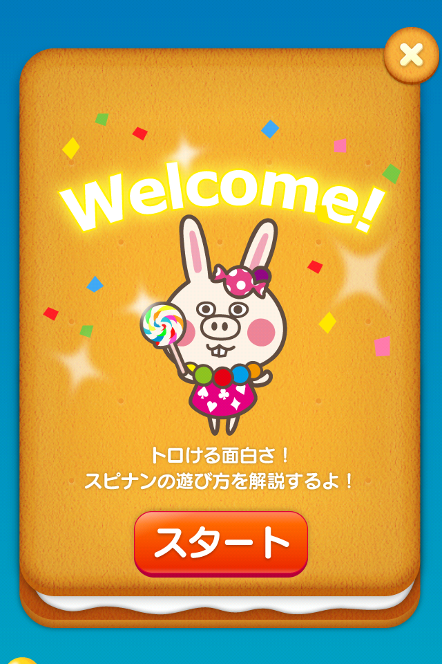 スピナン:新感覚のカードゲーム!!パズドラ、ポコパンに並ぶ人気ゲーム!!