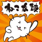 ねこ太鼓:ミャオー君を動かして、飛んでくる弾を素早く避けよう!!面白フリックゲーム!!