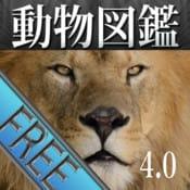 動く!動物図鑑 Animal Life Free:まじかに動物がいるみたい!!動物にもっと興味が出るアプリ♪♪