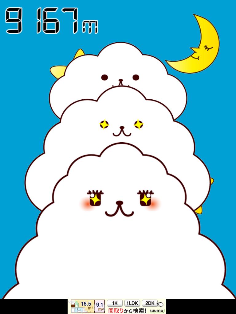 もこもこ:イラストが可愛い癒し系アプリ。もこもこ~とんでけ~!!