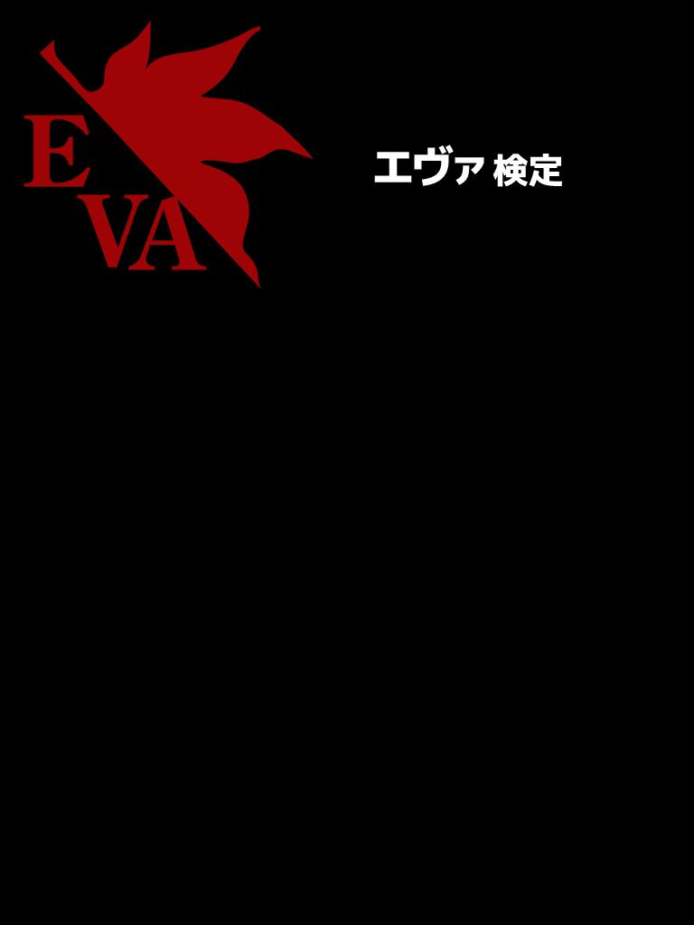 エヴァ検定:エヴァ好きは絶対満点ですよね!?満点出るまで逃げちゃダメだ!!!
