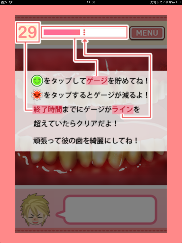 歯磨き上手かな?:イケメンの歯を磨く!?そんな大人なゲームの登場です。