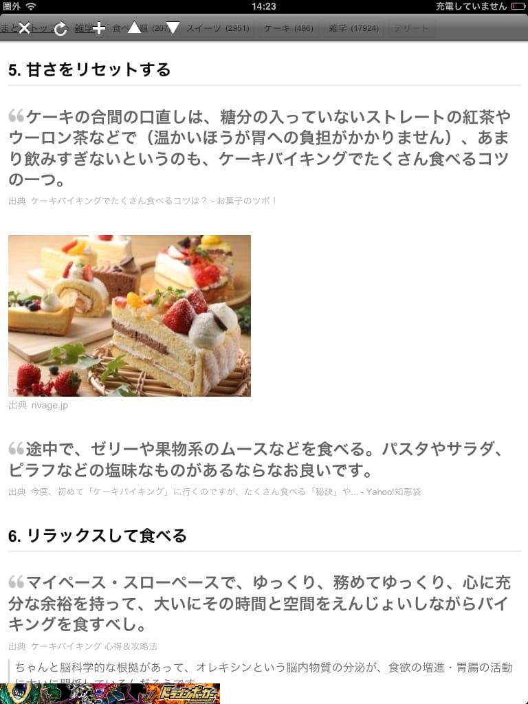 雑学マスター:「食べ放題でたくさん食べるコツ」など。どうでもいい情報集めちゃいました☆