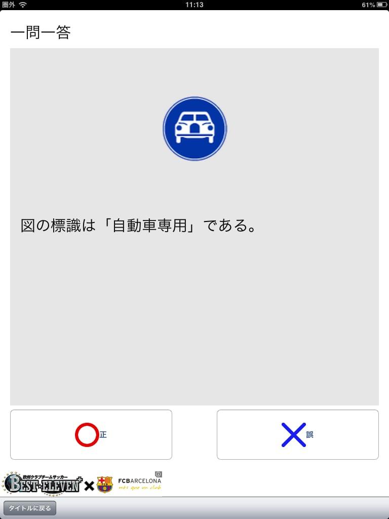 仮免奪取:運転免許取得のための問題集アプリ!部活引退後の高校生にもってこい!!