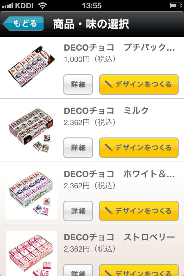 DECOチョコ:敬老の日のプレゼントに!!ばあちゃん、じいちゃんビックリチョコ!!